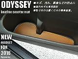 Passion list(パッションリスト)HONDA オデッセイ Odyssey RC1 RC2 専用設計 インテリア ドアポケット マット ドリンクホルダー 滑り止め ノンスリップ 収納スペース 保護 茶
