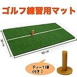 CURRENT HOUSE ゴルフ練習用ショットマット 300×600(mm) + ティー1個付き 【フルショット対応】 オリジナルロゴ入り