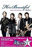 美男<イケメン>ですね デラックス版 スペシャル・プライス DVD-BOX1