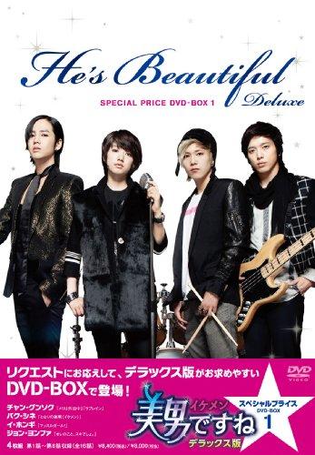 美男イケメンですね デラックス版 スペシャル・プライス DVD-BOX1