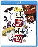 豆富小僧 3D&2D ブルーレイセット(2枚組)【初回限定生産】 [Blu-ray]
