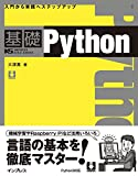 基礎 Python (IMPRESS KISO SERIES)