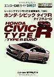 ホンダ・シビック タイプR/タイプRユーロ (エンスーCARガイド・ダイレクト)