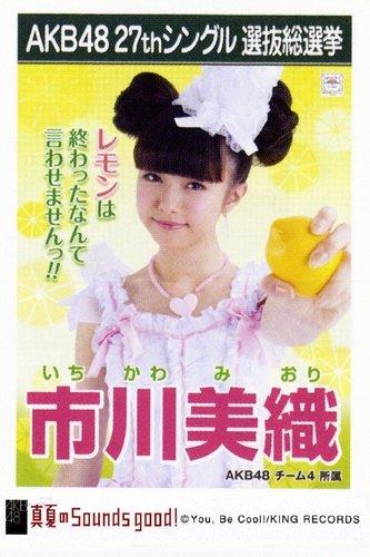 AKB48公式生写真 27thシングル 選抜総選挙 真夏のSounds good !【市川美織】