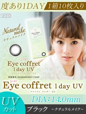 シードEye coffret 1day UV Natural make 1箱10枚1.00