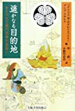 img - for Meeting of Tokugawa Japan and Kaempfer - destination to be much (1999) ISBN: 4872590643 [Japanese Import] book / textbook / text book