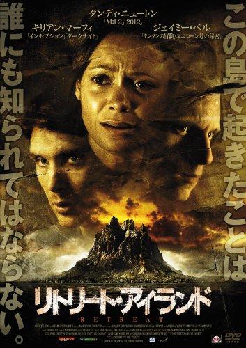 リトリート・アイランド [DVD]