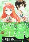 花やしきの住人たち (3) (角川コミックス・エース 121-9)