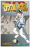 マテリアル・パズル 1 (1) (ガンガンコミックス)