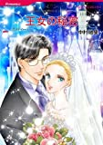 王女の秘密 (ハーレクインコミックス)