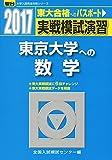 東京大学への数学 2017―実戦模試演習 (大学入試完全対策シリーズ)