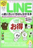 LINEの使い方がいちばん分かる本 (SAN-EI MOOK)