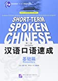 img - for Short-t erm Spoken Chinese: Elementary (2nd Edition) (English and Chinese Edition) book / textbook / text book