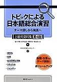 トピックによる日本語総合演習 テーマ探しから発表へ 上級用資料集