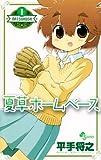 夏草ホームベース 1 (少年サンデーコミックス)