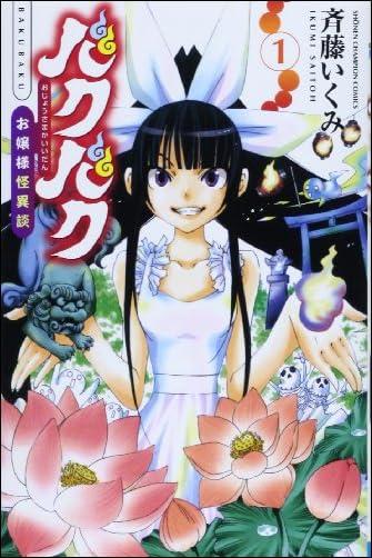 バクバクお嬢様怪異談 1 (少年チャンピオン・コミックス)