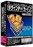 ダヴィンチ・カート2 ショッピングカート・受注管理ソフト