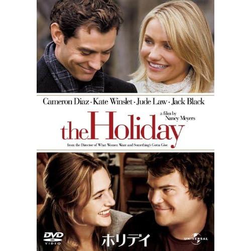 ホリデイ [DVD]