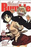 School Rumble(18) (少年マガジンコミックス)
