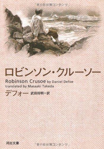 ロビンソン・クルーソー (河出文庫)