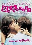 私の男のロマンス [DVD]