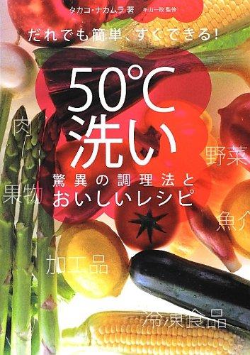 だれでも簡単、すぐできる!  50℃洗い 驚異の調理法とおいしいレシピ