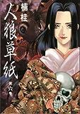 人狼草紙 (6) (ウィングス・コミックス)