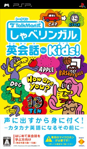 Talkman Shiki: Shabe Lingual Eikaiwa for Kids [Japan Import] - 1