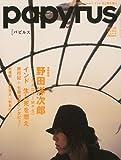 papyrus (パピルス) 2010年 04月号 [雑誌]