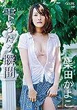 柴田かよこ / 雫、つたう瞬間 [DVD]