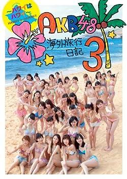 AKB48海外旅行日記3 ~ハワイはハワイ~