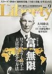 The Liberty (ザ・リバティ) 2012年 09月号 [雑誌]