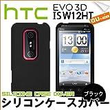 hTC EVO 3D ISW12HT :ソフトシリコンカバーケース ブラック : エボ3D ジャケット