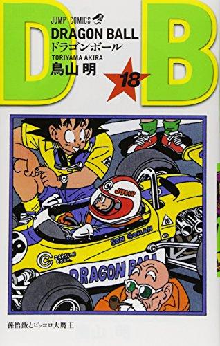 ドラゴンボール (巻18) (ジャンプ・コミックス)