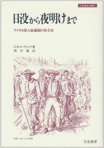日没から夜明けまで―アメリカ黒人奴隷制の社会史 (刀水歴史全書 21)