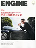 ENGINE (エンジン) 2011年 09月号 [雑誌]