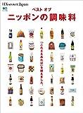 別冊Discover Japan ベスト オブ ニッポンの調味料[雑誌]