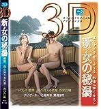 新・女の秘湯 3D 西伊豆編 BD(Blu-ray Disc)