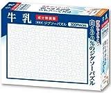 300ピース ジグソーパズル パズルにしちゃいました! シリーズ 牛乳ジグソーパズル(26x38cm)