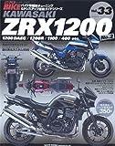 ハイパーバイク 33 KAWASAKI ZRX1200 No.2 (ハイパーレブ バイク車種別チューニング&ドレスアップ徹底ガイドシリーズ)
