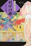 封印の娘 (大江戸妖怪かわら版 3)