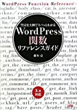 WordPress�ؿ���ե���󥹥�����