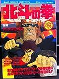 ジャンプアニメコミック 劇場版 北斗の拳 後編  ジャンプコミックスセレクション