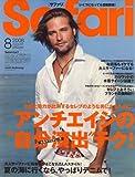 Safari (サファリ) 2008年 08月号 [雑誌]