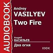 Two Fire [Russian Edition] | Andrey Vasilyev