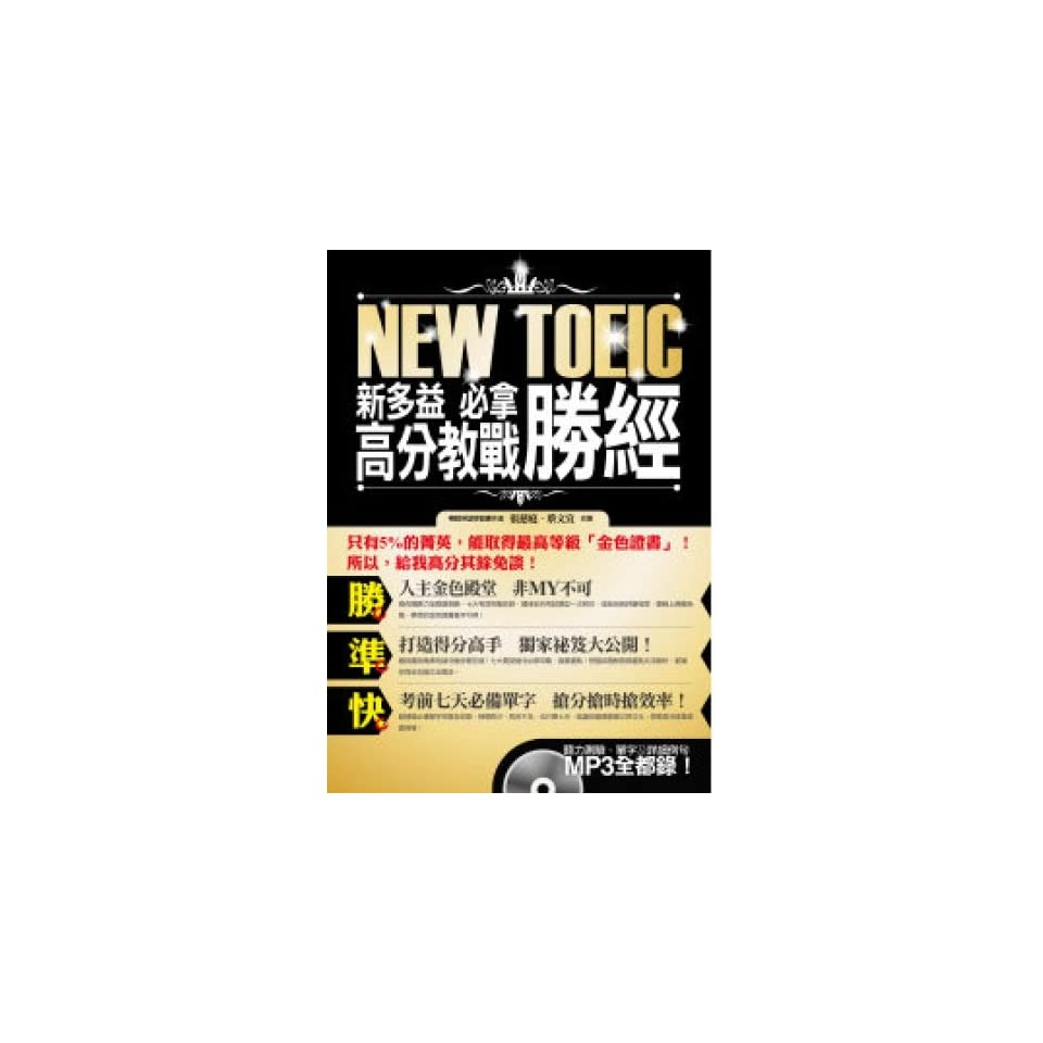 New TOEIC will get high marks taught overcome by (comes with exam seven days requisites word Quanshou Lu and hearing tests + word sentences ) (Traditional Chinese Edition) ZhangCiTing、CaiWenYi/HeZhe 9789866248924 Books
