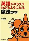 英語がスラスラわかるようになる魔法の本