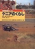 ケニアのくらし—日本の子どもたちがみた、動物の王国と近代都市をもつ国 (世界各地のくらし)(渡辺 一夫)