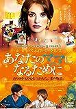 あなたのママになるために [DVD]