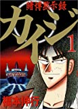 カイジ―賭博黙示録 (1) (ヤンマガKC (608))